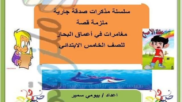 قصة مغامرات في أعماق البحار خامسة إبتدائي الترم الأول 2017