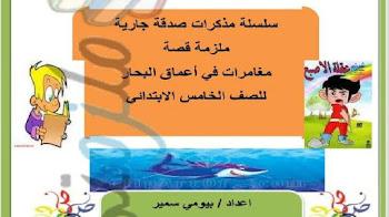 قصة مغامرات في أعماق البحار خامسة إبتدائي الترم الأول 2018