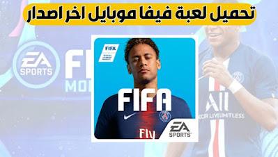 تحميل لعبة فيفا موبايل FIFA Mobile اخر اصدار جديد
