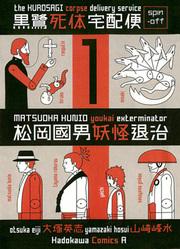 Matsuoka Kunio: Youkai Exterminator - Kurosagi Corpse Delivery Service Spin-Off