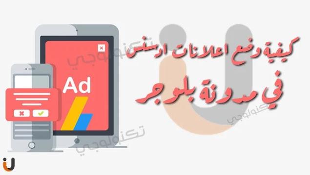 كيفية وضع اعلانات جوجل ادسنس داخل مدونة بلوجر