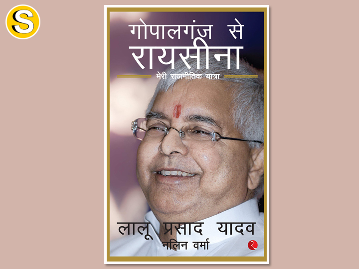lalu-prasad-yadav-book-hindi