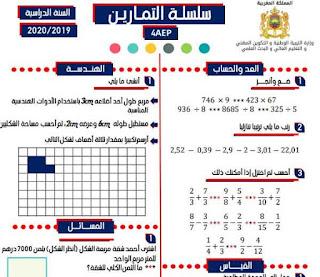سلسلة تمارين الرياضيات المستوى الرابع