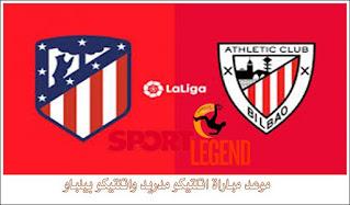 موعد مباراة اتلتيكو مدريد واتلتيكو بيلباو