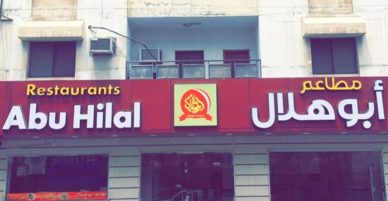 أسعار منيو و رقم عنوان فروع مطاعم ابو هلال abu hilal