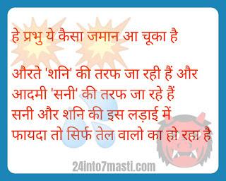 non veg jokes in hindi for girlfriend, non veg jokes images, gande jokes in hindi, non veg joke in hindi for whatsapp