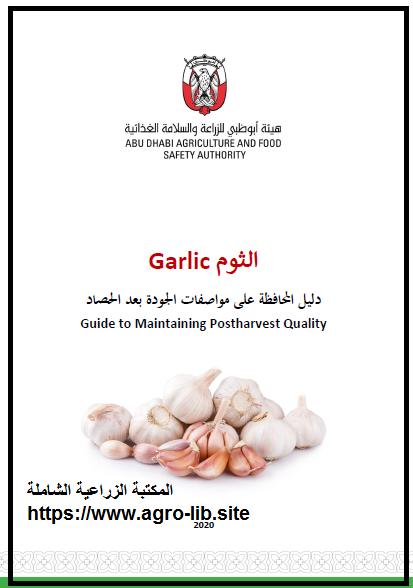 كتيب : دليل المحافظة على مواصفات الجودة بعد الحصاد لمحصول الثوم