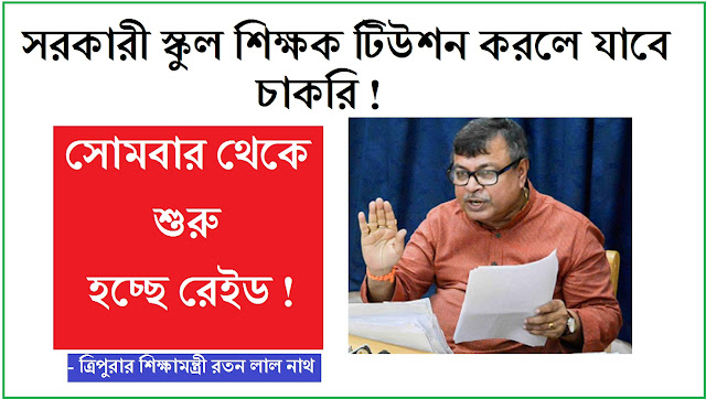 private tution strictly prohibited by govt teachers tripura edu minister ratan lal nath says