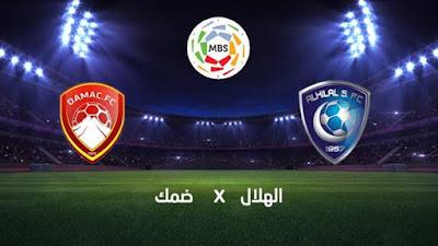 مباراة الهلال وضمك بين ماتش مباشر 14-2-2021 والقنوات الناقلة ضمن الدوري السعودي
