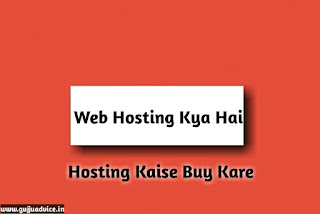 Web Hosting Kya Hai In Hindi, Badhiya Hosting Kaise Buy Kare.