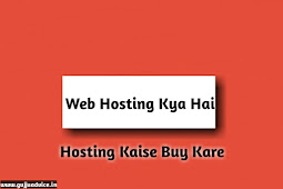 Web Hosting Kya Hai Aur Wordpress Blog Ke Liye Hosting Kaise Kharide