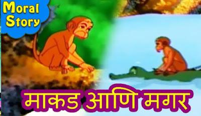 माकड आणि मगर गोष्ट