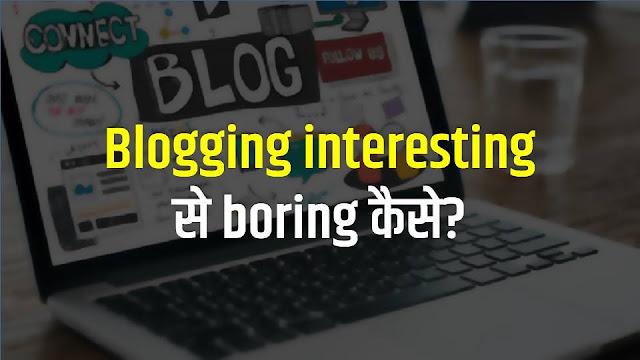 Bloggers के लिए सबसे जरूरी बात