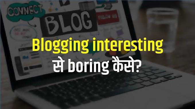 Bloggers के लिए सबसे जरूरी Tips