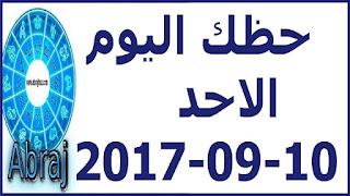 حظك اليوم الاحد 10-09-2017