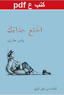 تحميل كتاب اخلع حذاءك pdf ياسر حارب