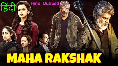 Maha Rakshak Full Movie Hindi Dubbed Download Filmywap