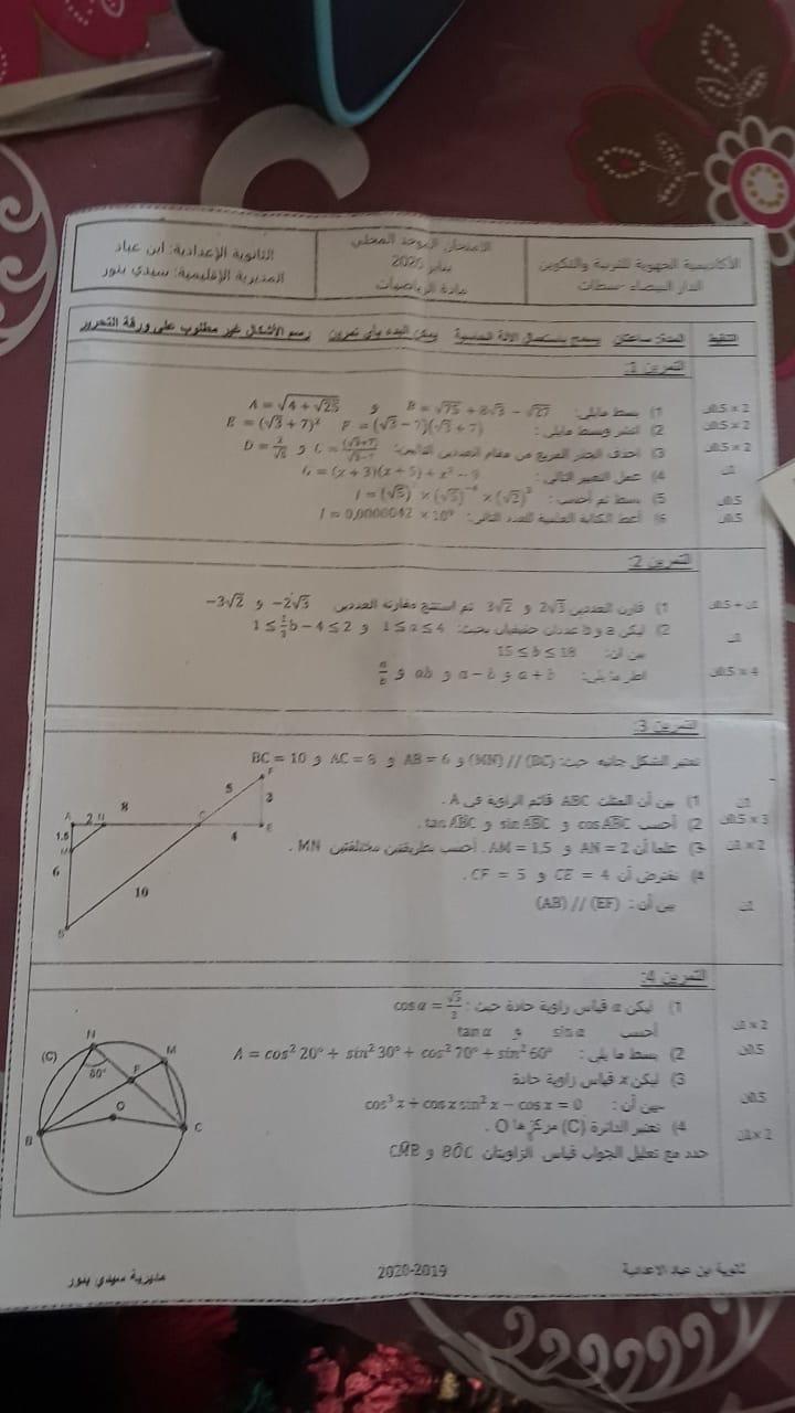 الامتحان الموحد المحلي الرياضيات الثالثة إعدادي 2019-2020 سيدي بنور