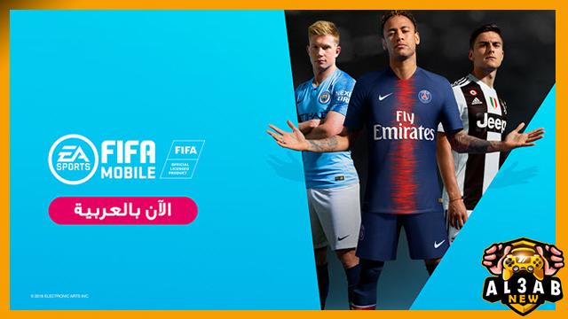 تحميل لعبة FIFA 14 مود FIFA 20 للاندرويد بحجم صغير من الميديا فاير