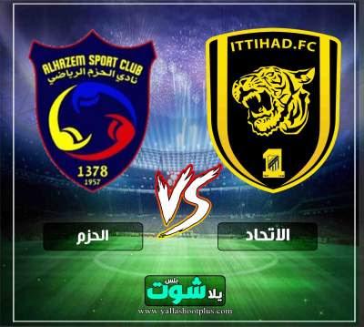 مشاهدة مباراة الاتحاد والحزم بث مباشر اليوم 16-3-2019 في الدوري السعودي