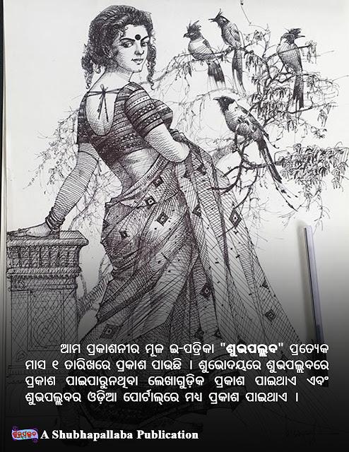 Beautiful woman art by Bijay Biswaal for Raja Parba