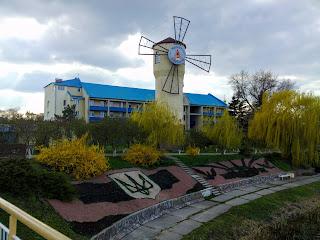 Миргород, Полтавская обл. Санаторий «Хорол»