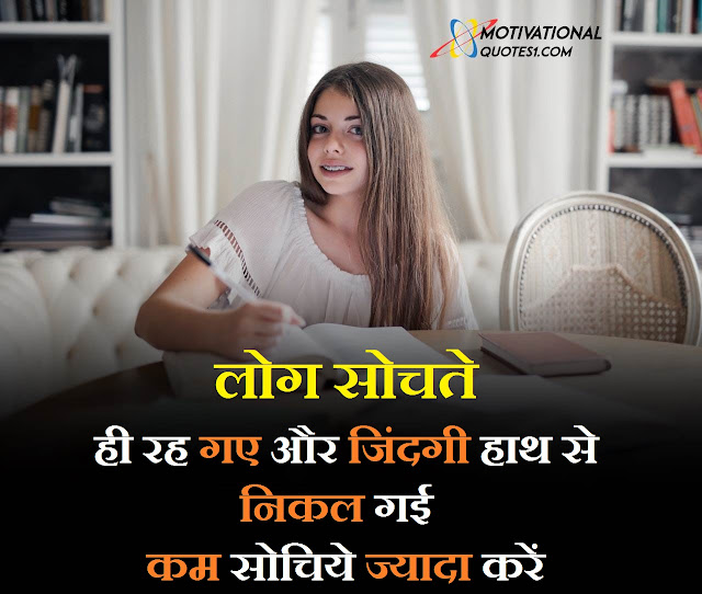 Motivational Quotes In Hindi For Students Studying