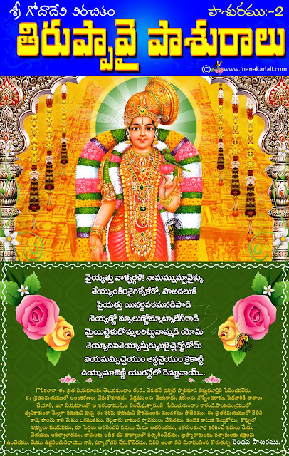 Telugu Thiruppavai Paasuraalu, Daily Dhanurmasam Tiruppavai Telugu Paasuraalu, Sri Andals Tiruppavai in Telugu with meaning