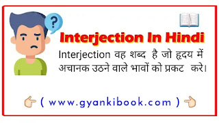 interjection in hindi