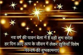 New Year Best Messages in Hindi