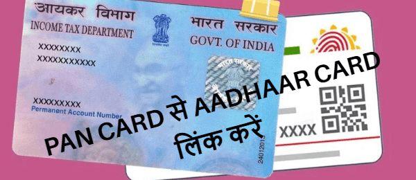 PAN CARD से AADHAAR CARD लिंक करें   SMS से पैन कार्ड को आधार कार्ड से  लिंक करें