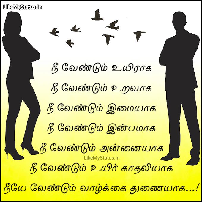 நீ வேண்டும் உயிராக... Tamil Love Quote Image For Her...