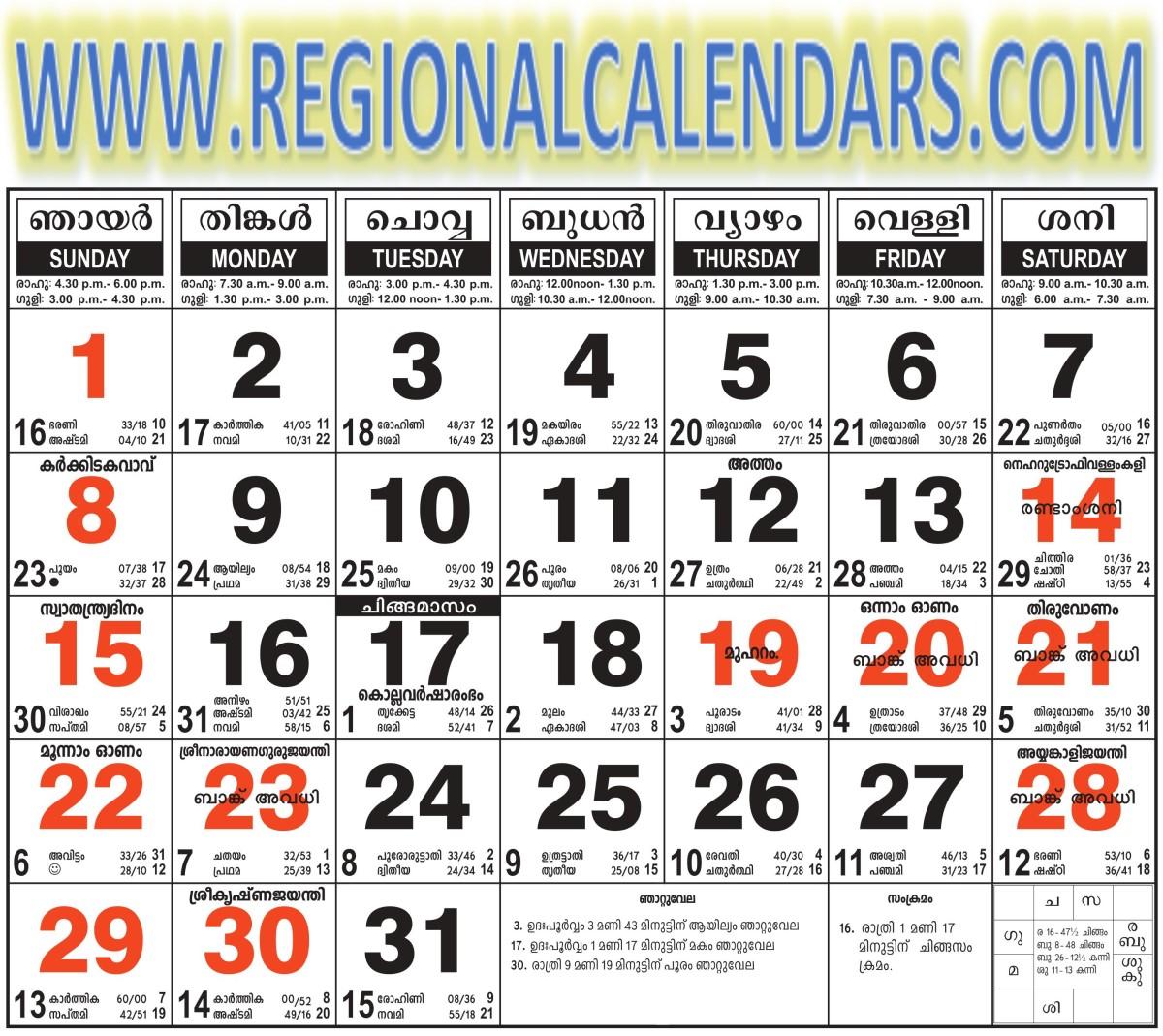 Malayalam Calendar 2021 August