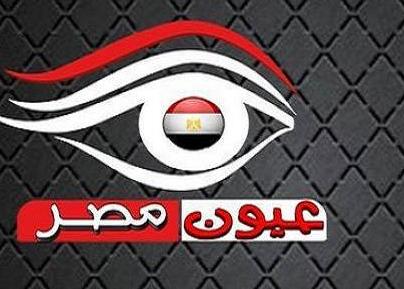 تردد قناة عيون مصر علي القمر الصناعي النايل سات