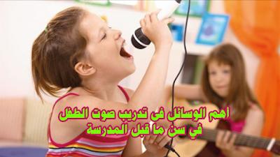 أهم الوسائل فى تدريب صوت الطفل في سن ما قبل المدرسة