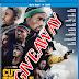 Cut Throat City Blu-Ray Giveaway
