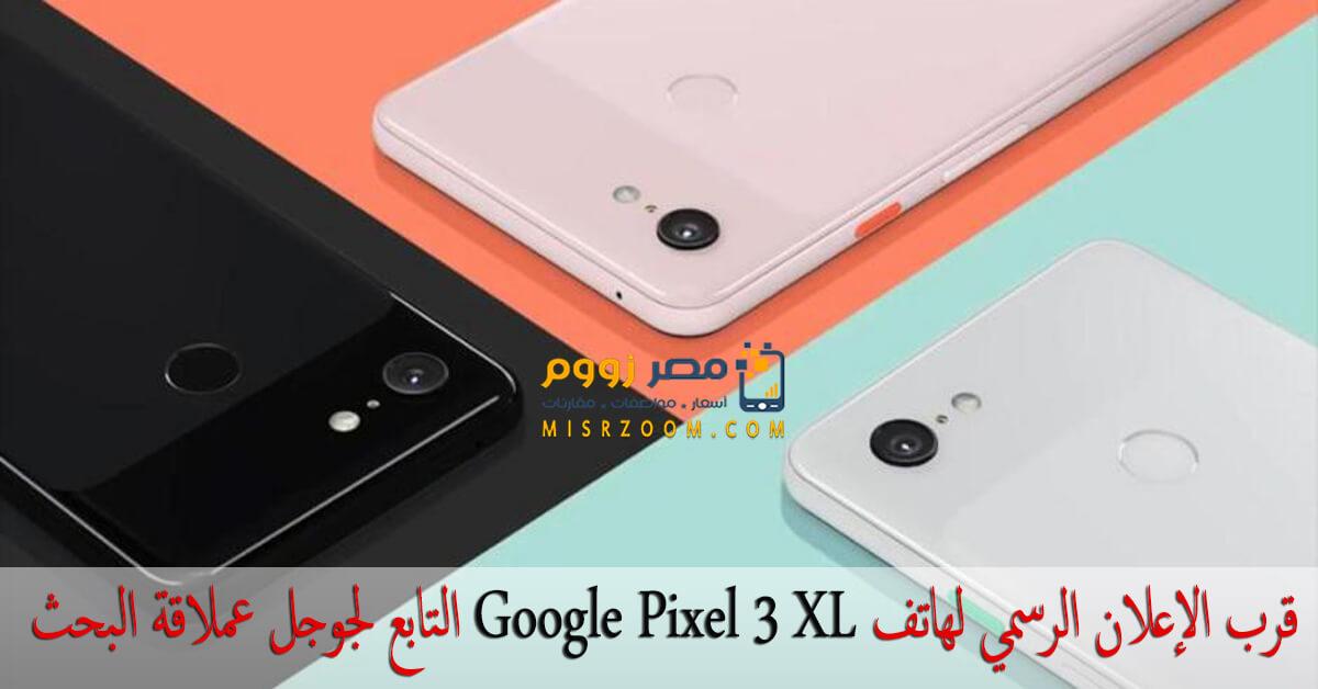 قرب الإعلان الرسمي لهاتف Google Pixel 3 XL التابع لجوجل عملاقة البحث