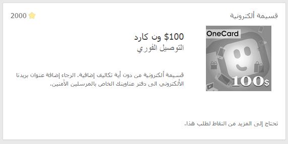 قسيمة الكترونية ون كارد 100 دولار مقابل 2000 نقطة: