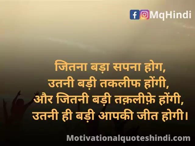 Winner Status In Hindi