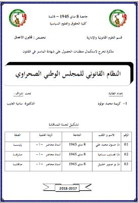 مذكرة ماستر: النظام القانوني للمجلس الوطني الصحراوي PDF