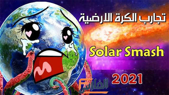 Solar Smash,لعبة Solar Smash,تنزيل لعبة Solar Smash,تحميل لعبة Solar Smash,تحميل Solar Smash,تنزيل Solar Smash,Solar Smashللتحميل,Solar Smash للتنزيل,تحميل لعبة تدمير الكوكب,تنزيل لعبة تدمير الكوكب,