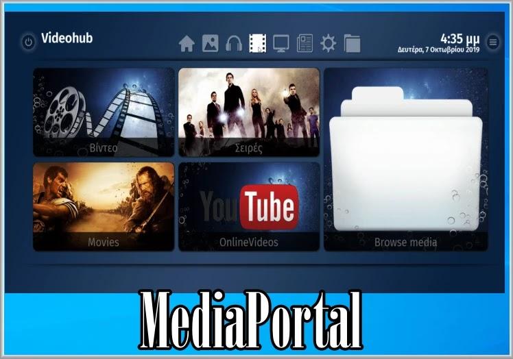 MediaPortal : Εκπληκτικός, δωρεάν MediaCenter για τον υπολογιστή σας