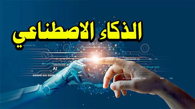 الذكاء الاصطناعي وأحدث تطبيقاته المستقبلية
