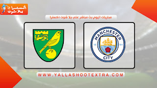 نتيجة مباراة نوريتش سيتي و مانشستر سيتي  اليوم 14-9-2019