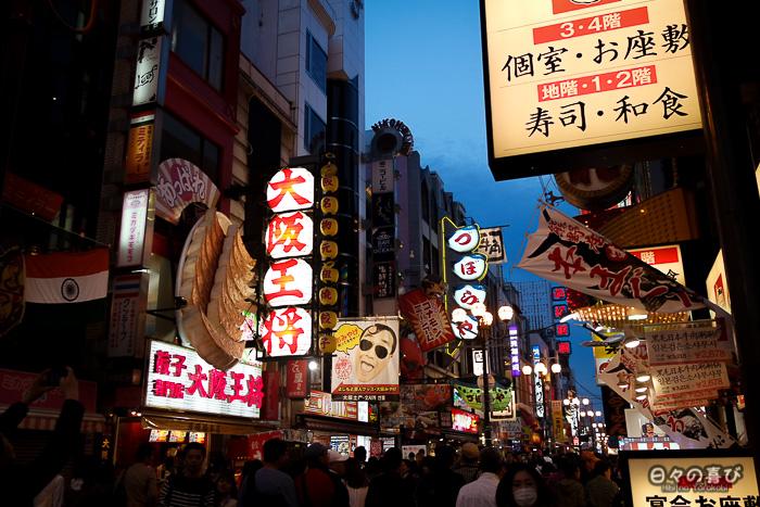 Rue commerçante et ses enseignes colorées, Dotonbori, Osaka
