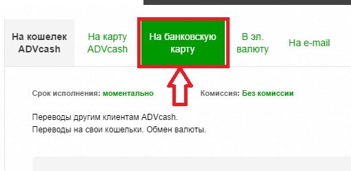Перевод средств на карту AdvCash 2