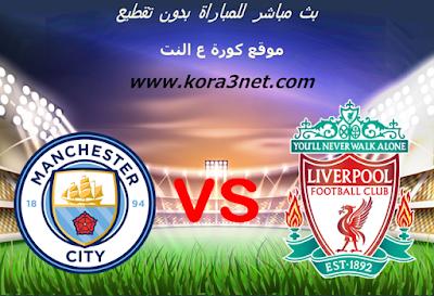 موعد مباراة ليفربول ومانشستر سيتى اليوم 2-7-2020 الدورى الانجليزى