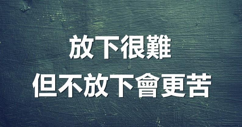 断舍离是人生的新陈代谢_okjer.com
