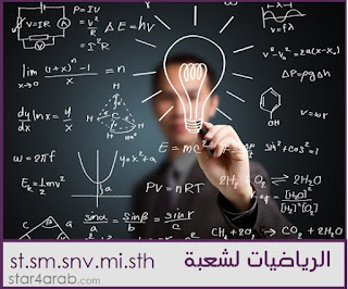 رياضيات st sm snv mi sth