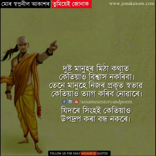 Niti In Assamese Chanakya Quotes